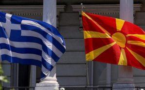 Βόρεια Μακεδονία και με υπογραφή
