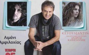 Αμφιλοχίας Δίοδος: Συναυλία αγάπης με τον Γιώργο Νταλάρα για τους…