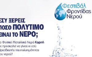 Το «Φεστιβάλ Φροντίδας Νερού», απο το εργοστάσιο του νερού Κορπή…
