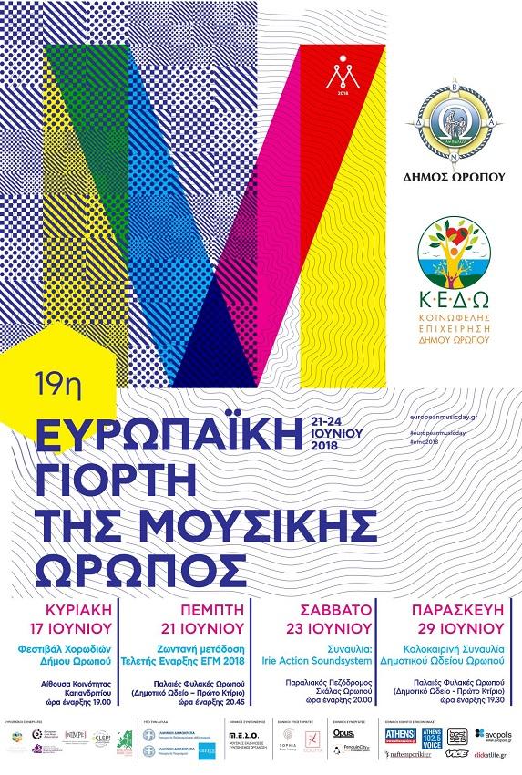 19η Ευρωπαϊκή Γιορτή Μουσικής στον Ωρωπό