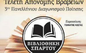 Τελετή απονομής βραβείων 3ου Πανελλήνιου Διαγωνισμού Ποίησης