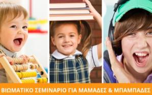 «Όλα όσα θέλετε να μάθετε για τα παιδιά σας» –…