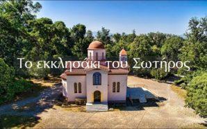Το εκκλησάκι του Σωτήρος στο πάρκο του Αγρινίου(Βίντεο)