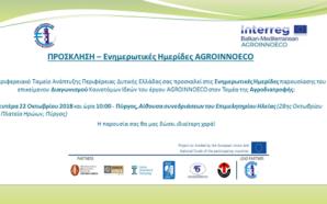 Διαγωνισμός Καινοτομίας στον τομέα της Αγροδιατροφής του έργου AGROINNOECO