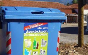 Σπάρτο: Προστατεύουμε το χωριό μας, συμμετέχουμε στην ανακύκλωση, προστατεύουμε το…