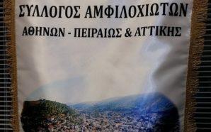 Σύλλογος Αμφιλοχιωτών Αθήνας, Πειραιά & Αττικής – ΓΕΝΙΚΗ ΣΥΝΕΛΕΥΣΗ για…
