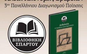 Τελετή απονομής 3ου Πανελλήνιου Διαγωνισμού Ποίησης