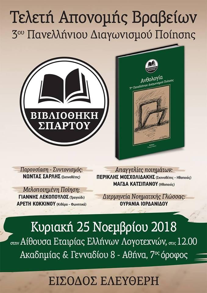 τελετη απονομης 3ου Πανελλήνιου Διαγωνισμού Ποίησης