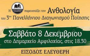 Η Βιβλιοθήκη Σπάρτου σας προσκαλεί στην Παρουσίαση της Ανθολογίας του…