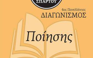 Βιβλιοθήκη Σπάρτου: 4ος Πανελλήνιος διαγωνισμός ποίησης