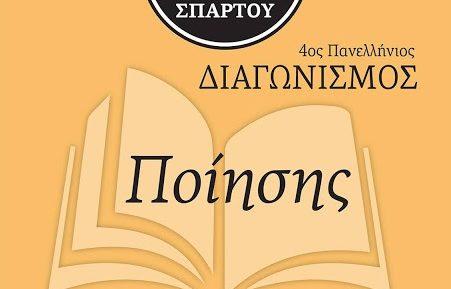 Βιβλιοθήκη Σπάρτου 4ος Πανελλήνιος διαγωνισμός ποίησης